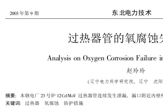 过热器管的氧腐蚀失效分析_word文档在线阅读