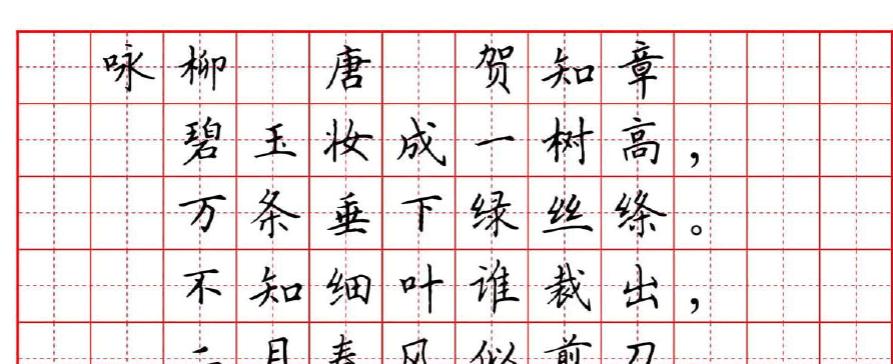 小学古诗80首楷书钢笔田字格字帖图片