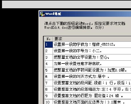 湖南省计算机二级考试操作题(共12套)答案