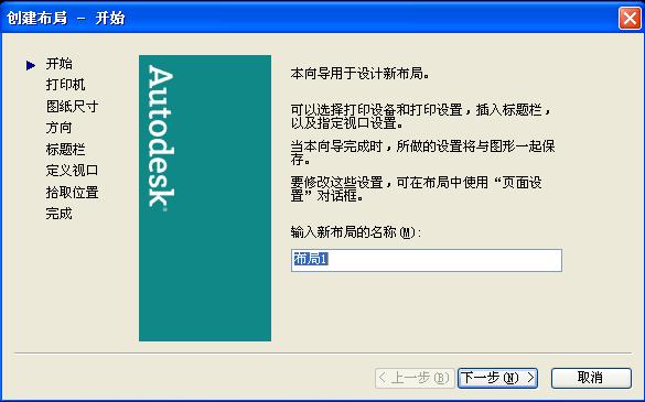 CAD视图设置及打印局部2010cad步骤布局图片