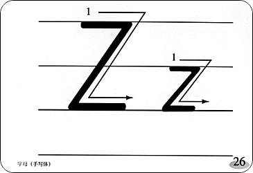 26个英文字母汇总(包括笔画顺序)图片