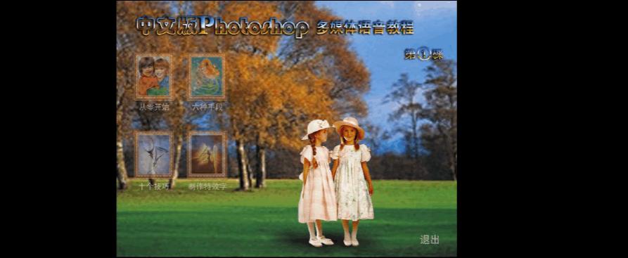 120802 怎样打开和使用Photoshop7.0中文版