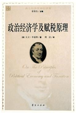 西方经济学名著选读 大卫。李嘉图《政治经济学及其赋税原理》