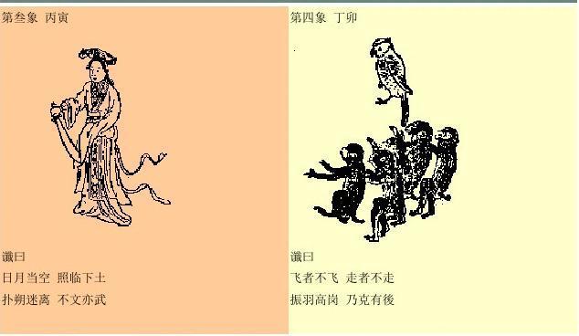袁天罡推背图真本_推背图全文_文档下载