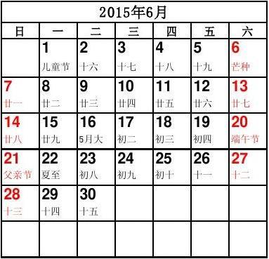 2015年日历表(完美修正A4打印版)