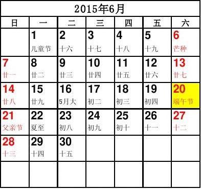 2015年日历(含主要假期a4打印版)