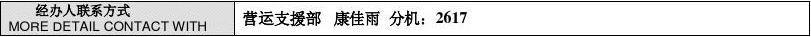 OP-T-039 试衣间控管作业规范 重申 070412