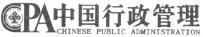 完善基层内阁公共满足需要外包的思考_由于上海的看重_陈奇星