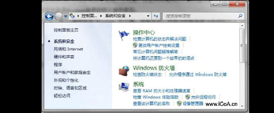 win7下iis局域网不能访问解决方法