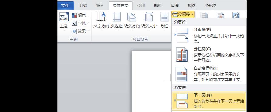 word2010中插入页码从任意一页开始