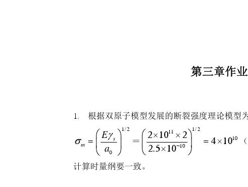 《材料性能学》第三章作业参考答案