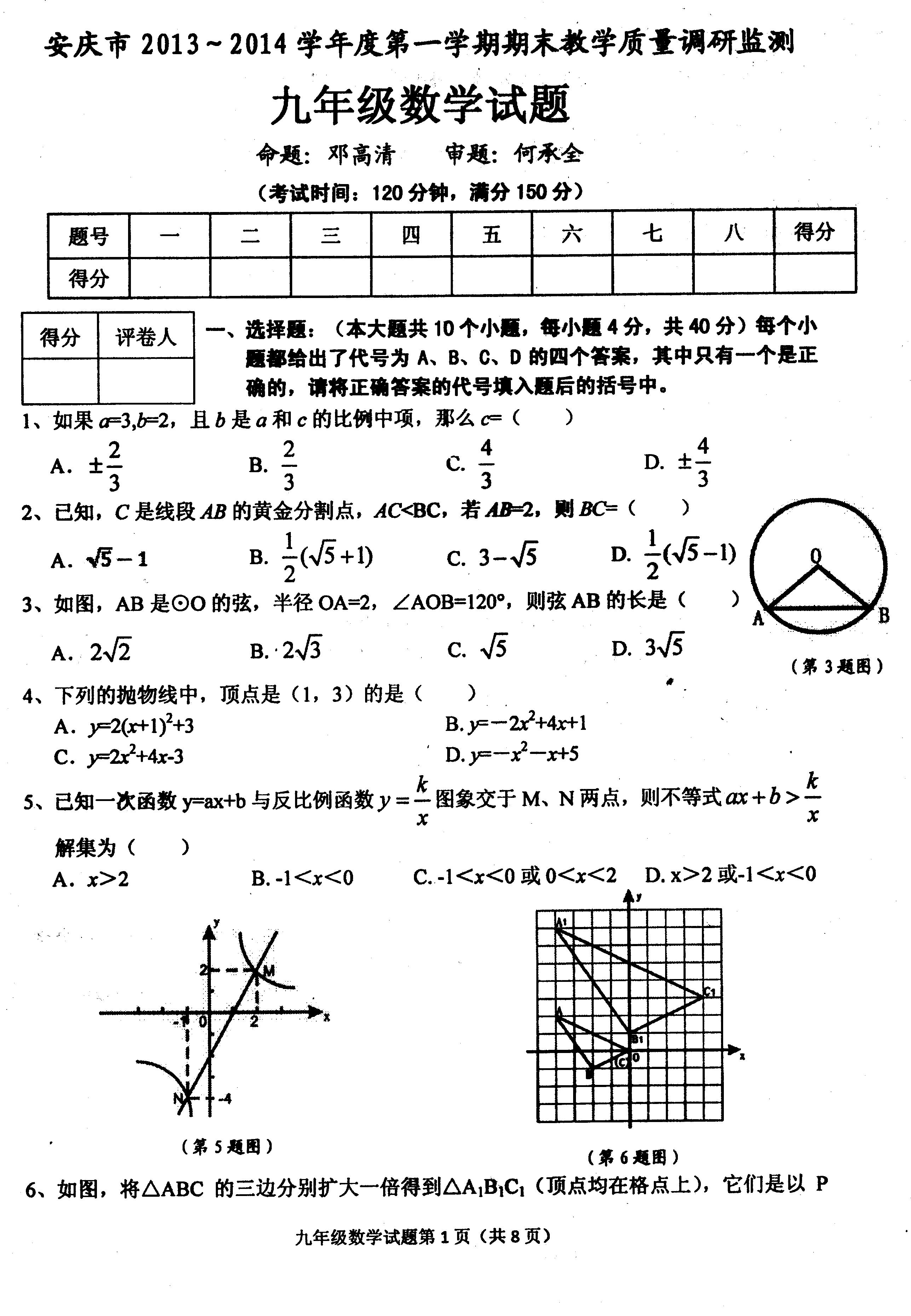 安庆市2013-2014学年度第一学期期末九年级数学试题及答案