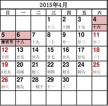 2015年日历打印版(含2015年最新放假安排)(a4)