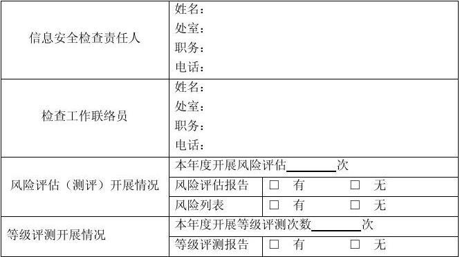 2010年度杭州市政府部门信息系统安全检查情况报告表