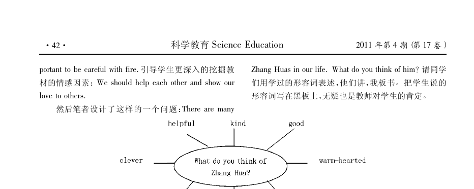 浅谈初中英语教学中的情感v初中[1]上平遥在初中哪图片