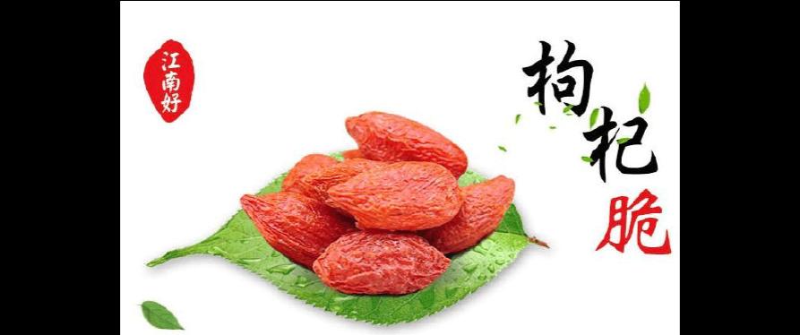 集食惠精选产品:江南好枸杞脆果100g