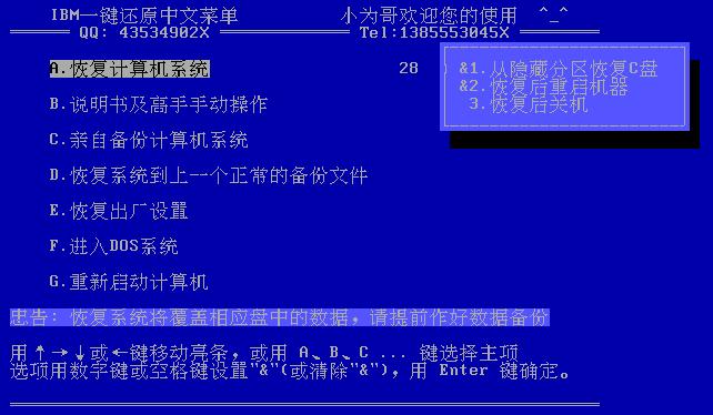 自制F11一键还原使用_word文档在线阅读与下载_无忧文档