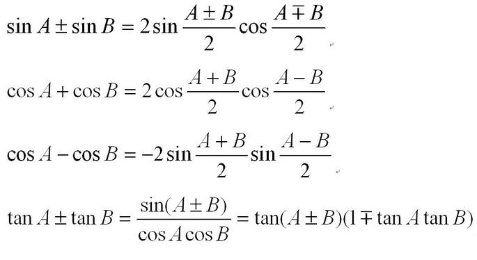 三角函数(和差化积、积化和差)公式