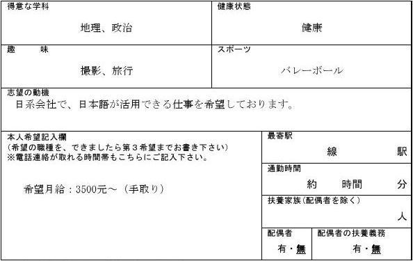 履历书(日语)