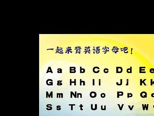 免费文档 所有分类 幼儿教育 少儿英语 26个英文字母表及字母发音  第图片
