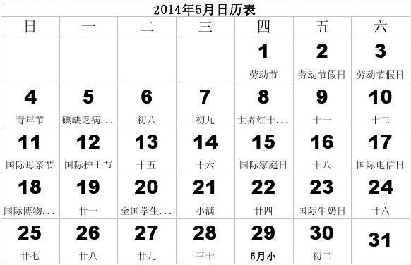 2014年日历  Excel打印版