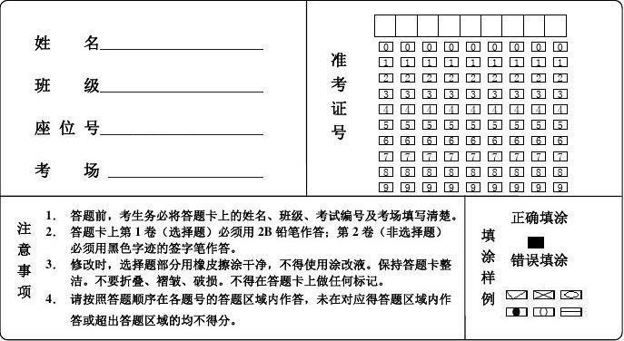 小学数学答题卡模板