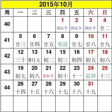2015年日历(含阴历带周数)a4横板图片