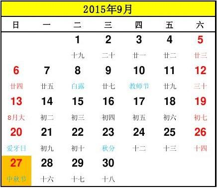 五月日历表_2015年新版日历表(包含节假日,调休)a3打印版