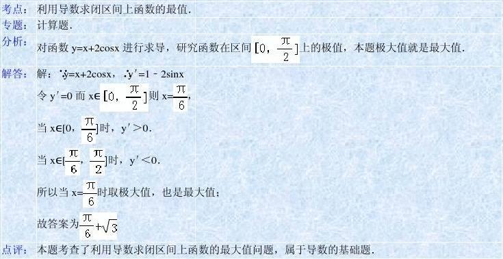 免费高中所有v高中高中教育数学2012-2013中学江苏省扬州高三学年2017入学级文档图片