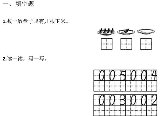 【最新】北师大版一年级数学上册《小猫钓鱼》测试题