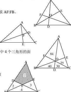 小学六年级奥数专题之燕尾定理