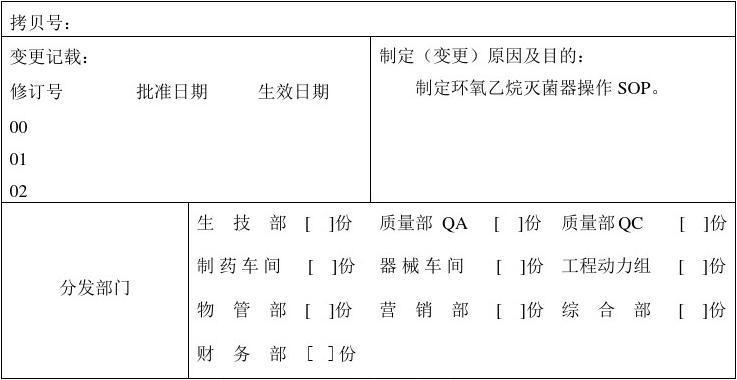 环氧乙烷灭菌器操作规程