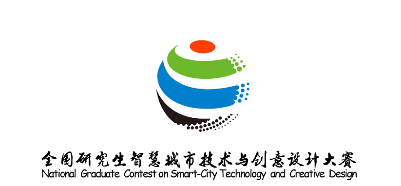 """设计大赛指南0520______  研究生智慧城市比赛说明 """"全国研究生创新图片"""