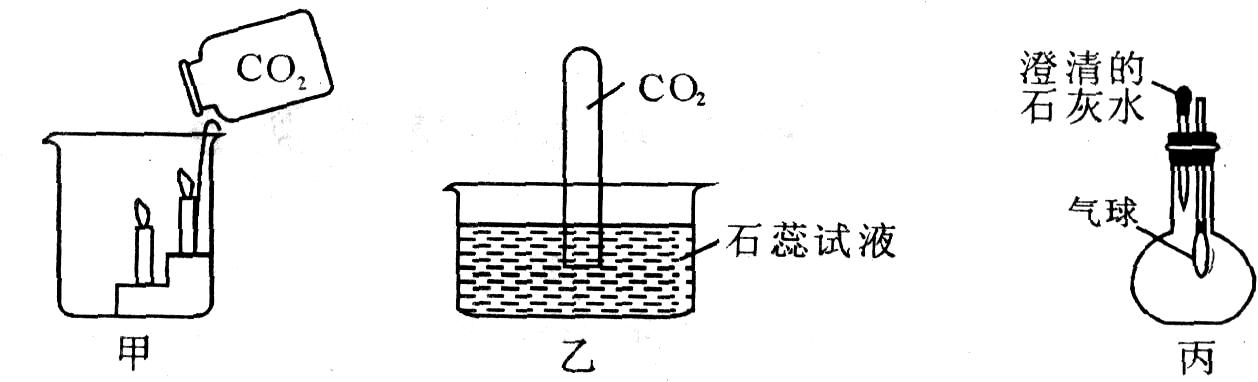 九道理单元课题第六初中试题3二氧化碳和一氧化碳年级(课前v道理说明上册记叙文化学图片