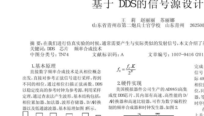 基于dds的信号源设计_王莉图片