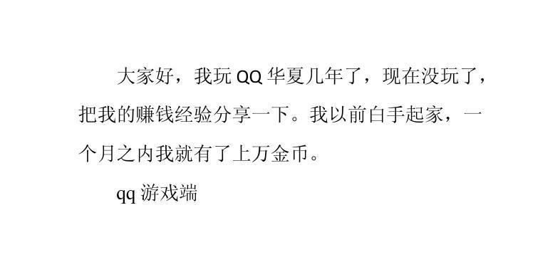 QQ华夏赚钱攻略
