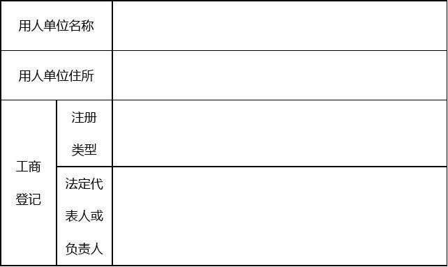 2014劳动合同书范本_昆山市劳动合同范本_文档下载