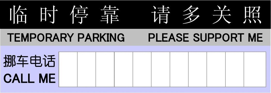 汽车临时停车牌-word版图片