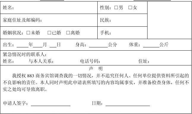 表格类模板 883商务宾馆职位申请表  883商务宾馆职位申请表 应聘职位图片