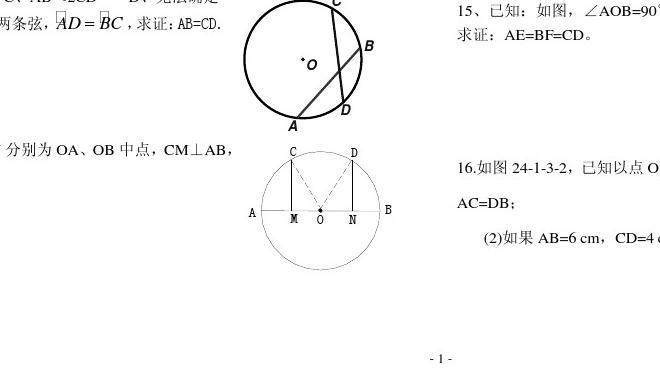 24.1.3弧、弦、圆心角_同步优化训练 2