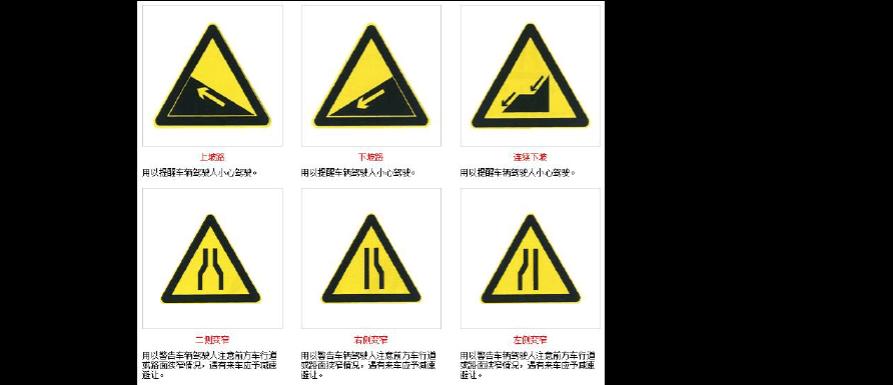 道路交通山地和标线标志v山地地产规划设计图片
