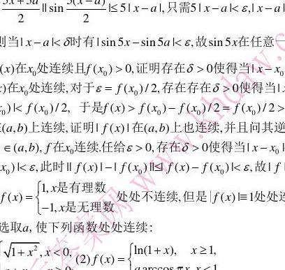 高等数学( 北大版)答案一习题1.5