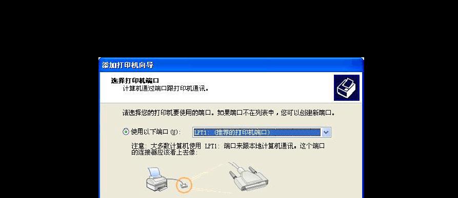 请问XP为什么不能连接WIN10共享的打印机?怎么能够连接?