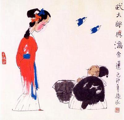 武大郎与潘金莲 蒙冤千年的恩爱夫妻