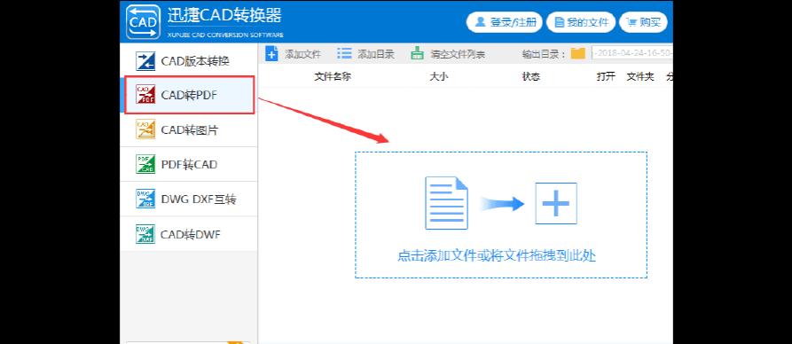 将CAD格式v格式为PDF图纸快捷键3d旋转cad图片