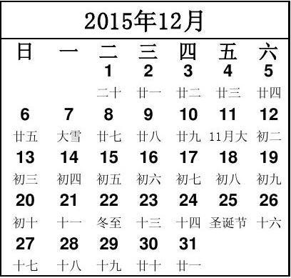 2015年日历表(超清晰a4打印版)图片