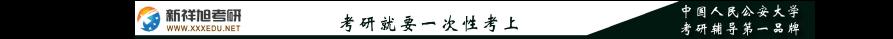 2016-2017年中国人民公安大学公安学基础考研专业课真题―新祥旭考研辅导