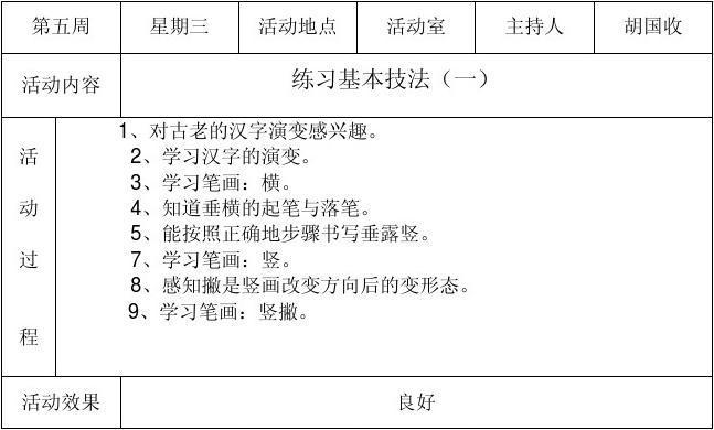 吴湾小学小学小组兴趣v小学记录2哈尔滨17书法对口中图片