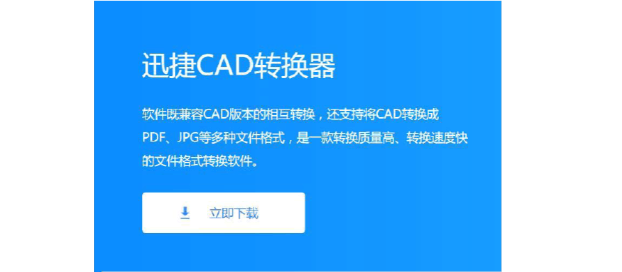 CAD版本转换,低图纸的CAD版本转为高版本c什么图纸意思是图片