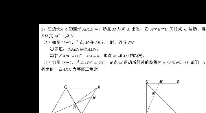 初二几何奥数题